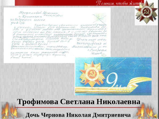 Дочь Чернова Николая Дмитриевича Трофимова Светлана Николаевна