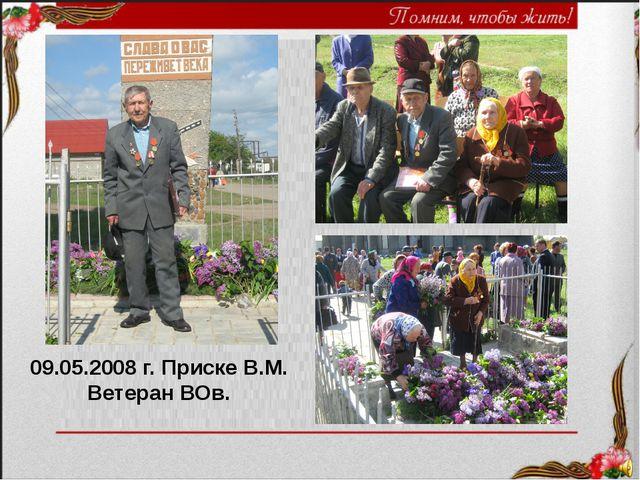 09.05.2008 г. Приске В.М. Ветеран ВОв.