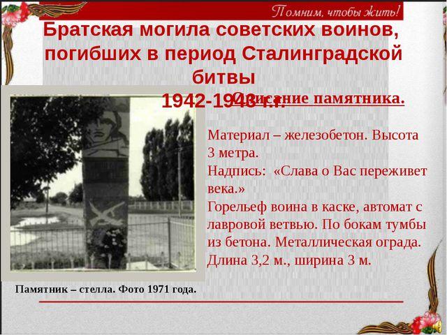 Братская могила советских воинов, погибших в период Сталинградской битвы 1942...