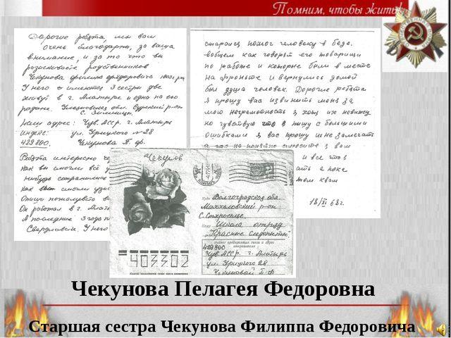 Старшая сестра Чекунова Филиппа Федоровича Чекунова Пелагея Федоровна