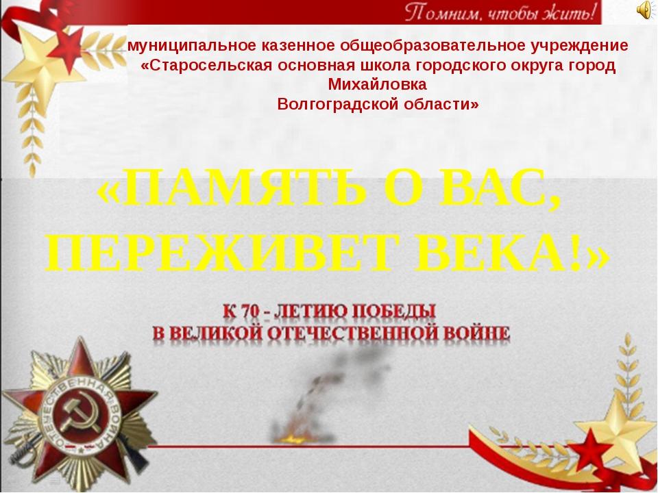 муниципальное казенное общеобразовательное учреждение «Старосельская основная...