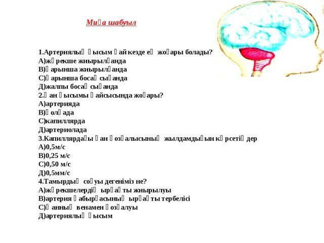 1)В 2(А 3)Д 4)В Тесттің кілті