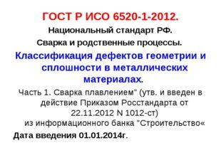 ГОСТ Р ИСО 6520-1-2012. Национальный стандарт РФ. Сварка и родственные процес