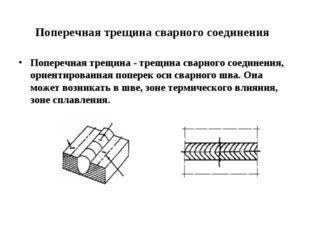 Поперечная трещина сварного соединения Поперечная трещина - трещина сварного