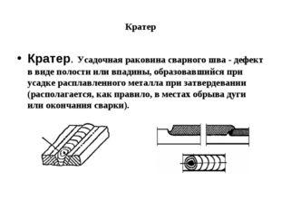 Кратер Кратер. Усадочная раковина сварного шва - дефект в виде полости или вп