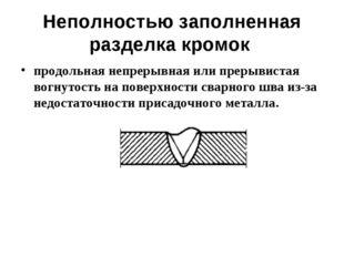 Неполностью заполненная разделка кромок продольная непрерывная или прерывиста