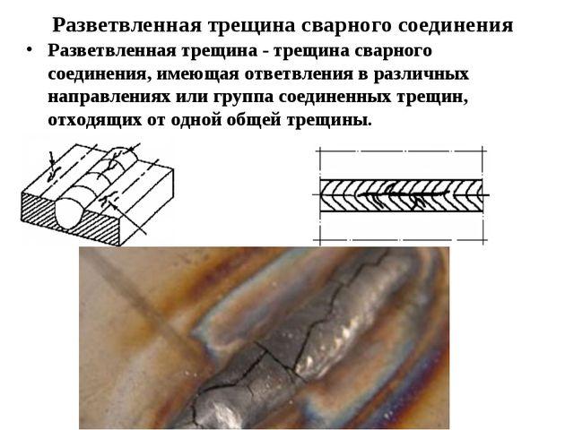 Разветвленная трещина сварного соединения Разветвленная трещина - трещина сва...
