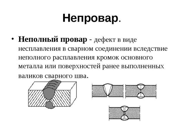 Непровар. Неполный провар - дефект в виде несплавления в сварном соединении в...