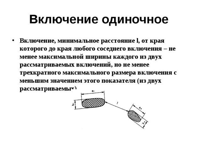 Включение одиночное Включение, минимальное расстояние l, от края которого до...