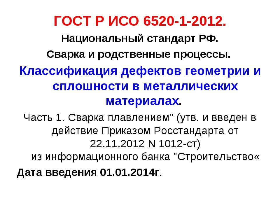 ГОСТ Р ИСО 6520-1-2012. Национальный стандарт РФ. Сварка и родственные процес...