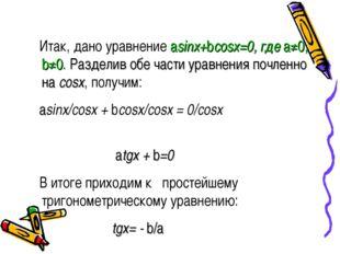 Итак, дано уравнение asinx+bcosx=0, где a≠0, b≠0. Разделив обе части уравнен