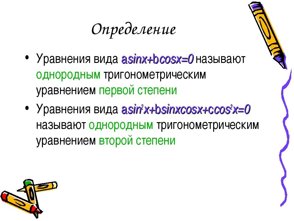 Определение Уравнения вида asinx+bcosx=0 называют однородным тригонометрическ...