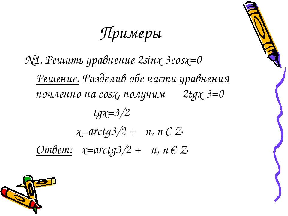 Примеры №1. Решить уравнение 2sinx-3cosx=0 Решение. Разделив обе части уравне...