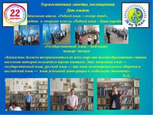 Торжественная линейка, посвященная Дню языков. Начальная школа. «Родной язык