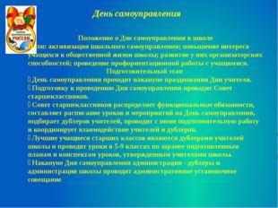 День самоуправления Положение о Дне самоуправления в школе Цели: активизация