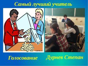 Самый лучший учитель Голосование Дурнев Степан