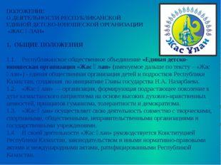ПОЛОЖЕНИЕ О ДЕЯТЕЛЬНОСТИ РЕСПУБЛИКАНСКОЙ ЕДИНОЙ ДЕТСКО-ЮНОШЕСКОЙ ОРГАНИЗАЦИИ