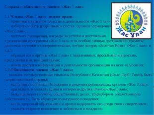 5. права и обязанности членов «Жас Ұлан» 5.1.Члены «Жас Ұлан» имеют право: -