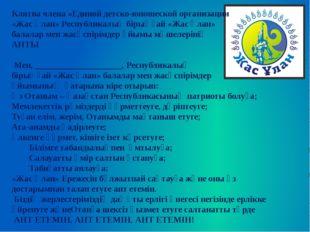 Клятва члена «Единой детско-юношеской организации «Жас Ұлан» Республикалық бі