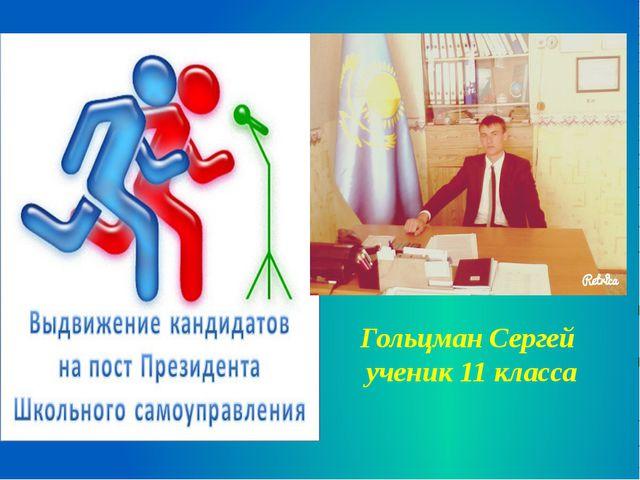 Гольцман Сергей ученик 11 класса