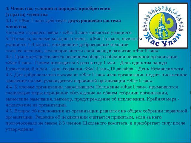 4. Членство, условия и порядок приобретения (утраты) членства 4.1. В «Жас Ұл...