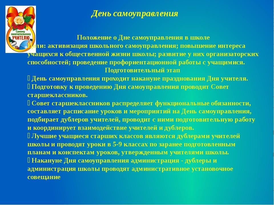 День самоуправления Положение о Дне самоуправления в школе Цели: активизация...
