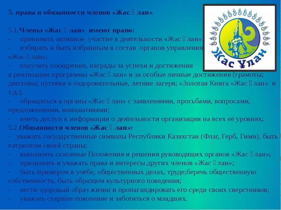 5. права и обязанности членов «Жас Ұлан» 5.1.Члены «Жас Ұлан» имеют право: -...