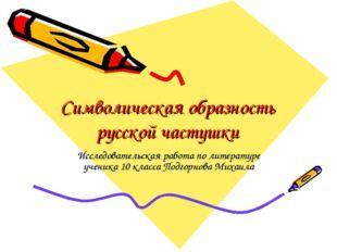 Символическая образность русской частушки Исследовательская работа по литерат