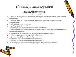 Список используемой литературы: 1.Аникин В.П. Традиции жанра как критерий фол