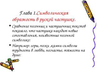 Глава 1.Символическая образность в руской частушке. Сравнение песенных и част
