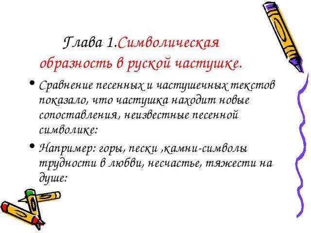 Глава 1.Символическая образность в руской частушке. Сравнение песенных и част...