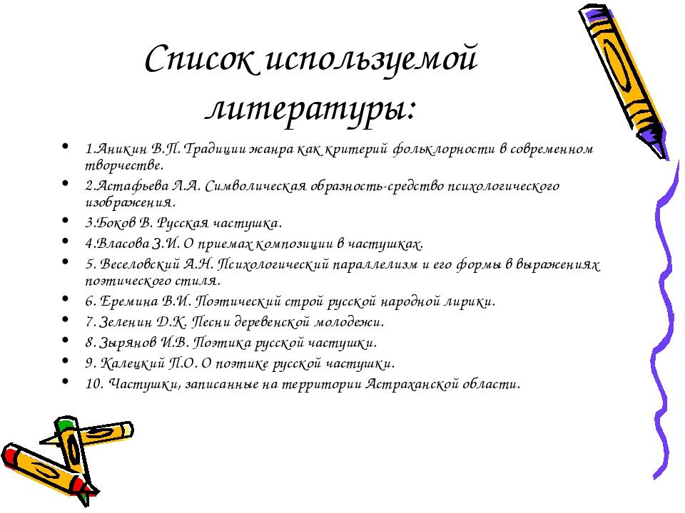 Список используемой литературы: 1.Аникин В.П. Традиции жанра как критерий фол...