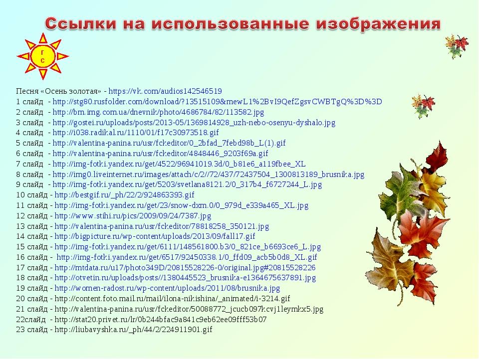 Песня «Осень золотая» - https://vk.com/audios142546519 1 слайд - http://stg80...