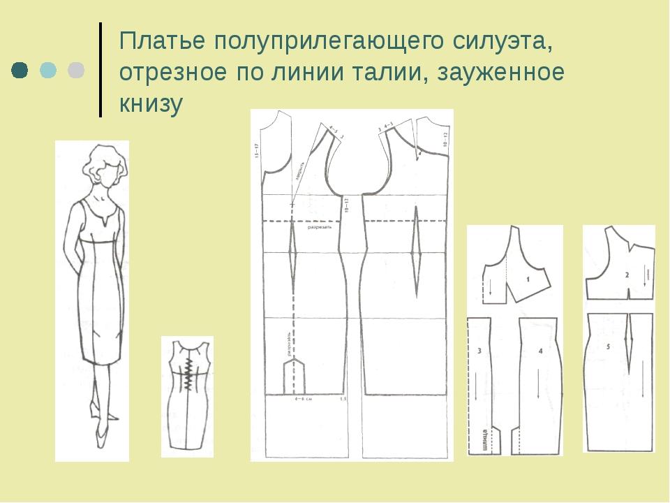 Платье прилегающего силуэта своими руками