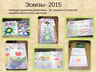 Эскизы- 2015 Команда художников дизайнеров – 36 учащихся 5-9 классов разрабат