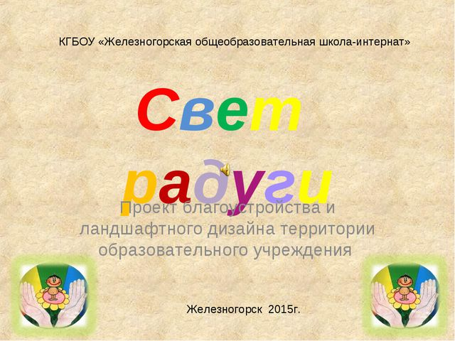Свет радуги Проект благоустройства и ландшафтного дизайна территории образова...