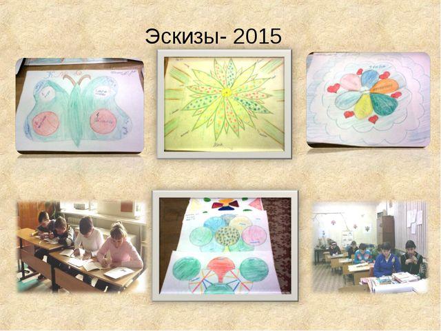 Эскизы- 2015