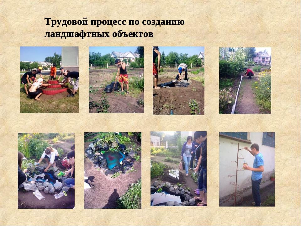 Трудовой процесс по созданию ландшафтных объектов