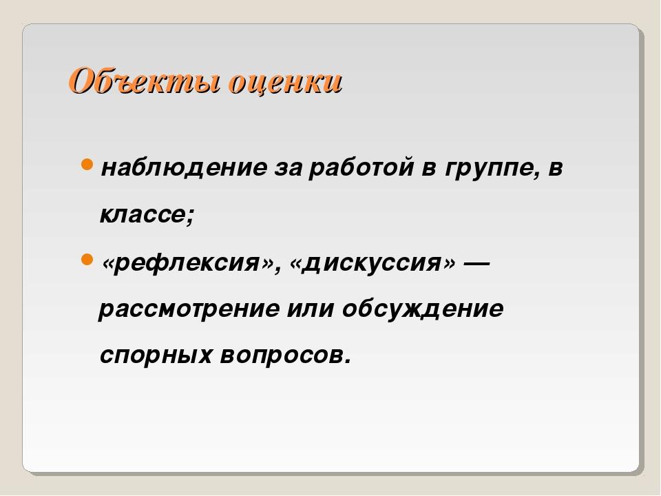 Объекты оценки наблюдение за работой в группе, в классе; «рефлексия», «дискус...