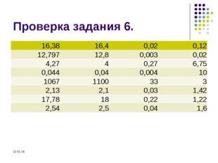 Проверка задания 6. * 16,3816,40,020,12 12,79712,80,0030,02 4,2740,27