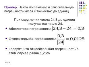 Пример. Найти абсолютную и относительную погрешность числа с точностью до еди