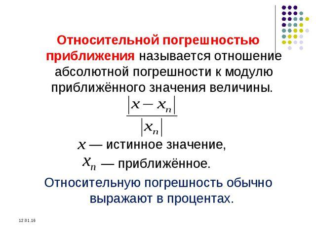 Относительной погрешностью приближения называется отношение абсолютной погреш...