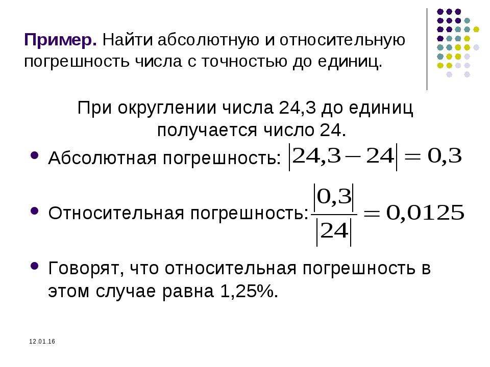 Пример. Найти абсолютную и относительную погрешность числа с точностью до еди...