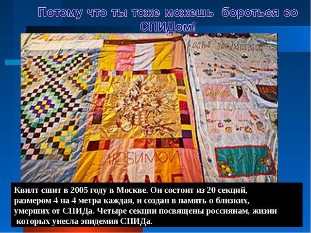 Квилт сшит в 2005 году в Москве. Он состоит из 20 секций, размером 4 на 4 мет...