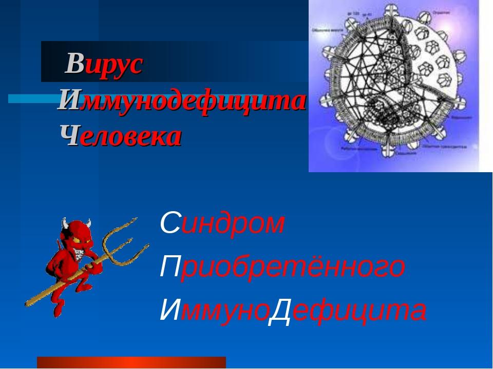 Вирус Иммунодефицита Человека Синдром Приобретённого ИммуноДефицита