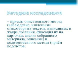 – приемы описательного метода (наблюдение, извлечение стихотворных текстов, н