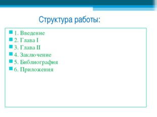 Структура работы: 1. Введение 2. Глава I 3. Глава II 4. Заключение 5. Библио