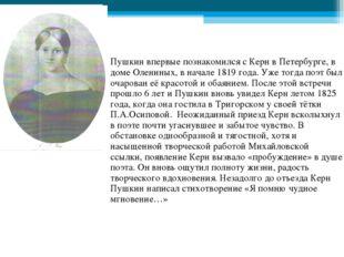 Пушкин впервые познакомился с Керн в Петербурге, в доме Олениных, в начале 18