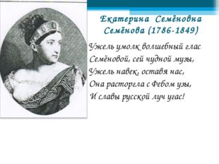 Екатерина Семёновна Семёнова (1786-1849) Ужель умолк волшебный глас Семёновой