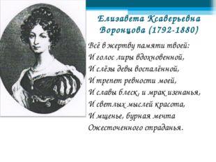 Елизавета Ксаверьевна Воронцова (1792-1880) Всё в жертву памяти твоей: И голо